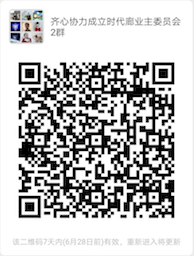 业委会2群(微信)