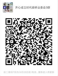 业委会3群(微信)